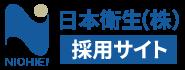 日本衛生株式会社 採用サイト